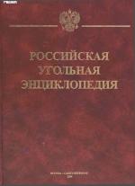 Российская угольная энциклопедия. Том 1. А - И