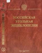 Российская угольная энциклопедия. Том 2. К - П