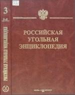 Российская угольная энциклопедия. Том 3. Р - Я
