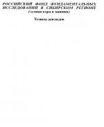 Российский фонд фундаментальных исследований в Сибирском регионе (земная кора и мантия). Тезисы докладов