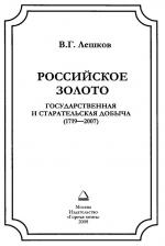 Российское золото - государственная и старательская добыча (1719-2007)