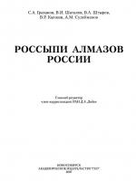 Россыпи алмазов России