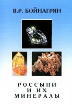 Россыпи и их минералы