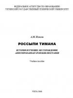 Россыпи Тимана. История изучения, месторождения, аннотированная хронобиблиография