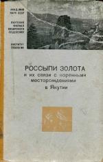 Россыпи золота и их связи с коренными месторождениями Якутии