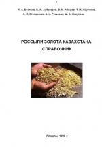Россыпи золота Казахстана. Справочник