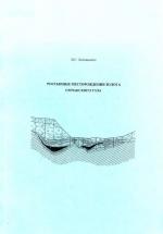 Россыпные месторождения золота Омчакского узла