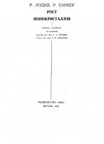 Рост монокристаллов