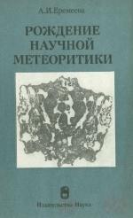 Рождение научной метеоритики. История Палласова Железа