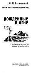Рожденные в огне. Современные проблемы рудной вулканологии