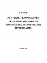 Ртутные термометры: экологические аспекты производства, использования и утилизации