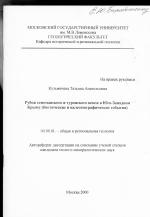 Рубеж сеноманского и туронского веков в Юго-Западном Крыму (биотические и палеогеографические события)
