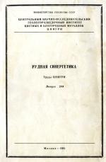 Труды ЦНИГРИ. Выпуск 244. Рудная синергетика