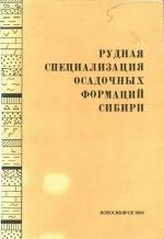 Рудная специализация осадочных формаций Сибири. Сборник научных трудов
