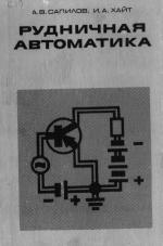 Рудничная автоматика