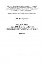 Рудничные подъемные установки (безопасность ксплуатации)