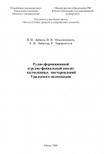 Рудно-формационный и рудно-фациальный анализ колчеданных месторождений Уральского палеоокеана