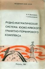 Рудно-магматическая система Юовоайвского гранитно-порфирового комплекса