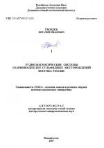 Рудно-магматические системы скарново-шеелит-сульфидных месторождений востока России