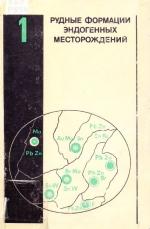 Рудные формации эндогенных месторождений. Том 1. Формации эндогенных месторождений вольфрама, олова и флюорита