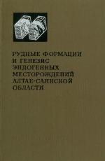 Рудные формации и генезис эндогеннных месторождений Алтае-Саянской области