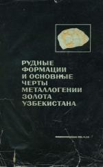 Рудные формации и основные черты металлогении золота Узбекистана
