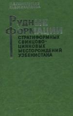 Рудные формации стратиформных свинцово-цинковых месторождений Узбекистана