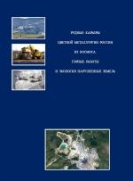 Рудные карьеры цветной металлургии России из космоса. Горные работы и экология нарушенных земель
