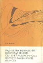 Рудные месторождения в породах низких ступеней метаморфизма Карпато-Балканской области