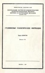 Рудоносные геологические формации. Труды ЦНИГРИ. Выпуск 191