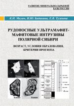 Рудоносные ультрамафит-мафитовые интрузивы Полярной Сибири. Возраст, условия образования, критерии прогноза