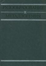 Рудообразование и металлогения