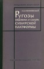 Ругозы ордовика и силура Сибирской платформы
