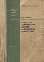 Руководство к практическим занятиям по минералогии и петрографии