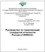 Руководство по гармонизации стандартов отчетов ГКЗ и CRIRSCO