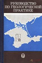 Руководство по геологической практике (Крым)