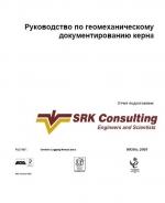 Руководство по геомеханическому документированию керна
