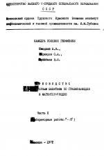 Руководство по горным занятиям по гравиразведке и магниторазведке. Часть 2. Лабораторные работы 7-12