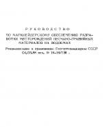 Руководство по маркшейдерскому обеспечению разработки месторождений песчано-гравийных материалов на водоемах