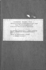 Руководство по методике опробования и оценке качества углей Кузбасса при геологораведочных работах