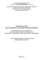 Руководство по учебной геодезической практике
