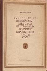 Руководящие ископаемые мезозоя центральных областей Европейской части СССР. Часть 2. Иглокожие, ракообразные, черви, мшанки и кораллы юрских отложений
