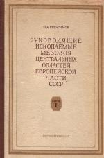 Руководящие ископаемые мезозоя центральных областей Европейской части СССР. Часть 1. Пластинчатожаберные, брюхоногие, ладьеногие моллюски и плеченогие юрских отложений