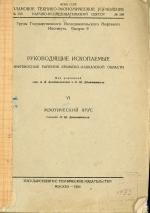 Руководящие ископаемые нефтеносных районов Крымско-Кавказской области. VI Мэотический ярус