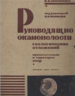 Руководящие окаменелости геологических отложений (применительно к территории СССР)
