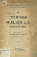 Русские месторождения сукновальных (отбеливающих) глин и близких к ним веществ