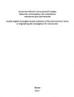 Русско-английский и англо-русский словарь терминов, используемых при инженерных изысканиях для строительства