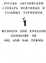 Русско-английский словарь нефтяных и газовых терминов
