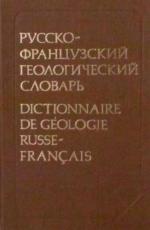 Русско-французский геологический словарь