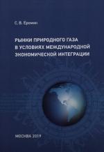Рынки природного газа в условиях международной экономической интеграции